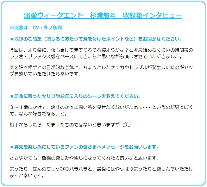 castインタビュー冬ノ熊肉様.jpg